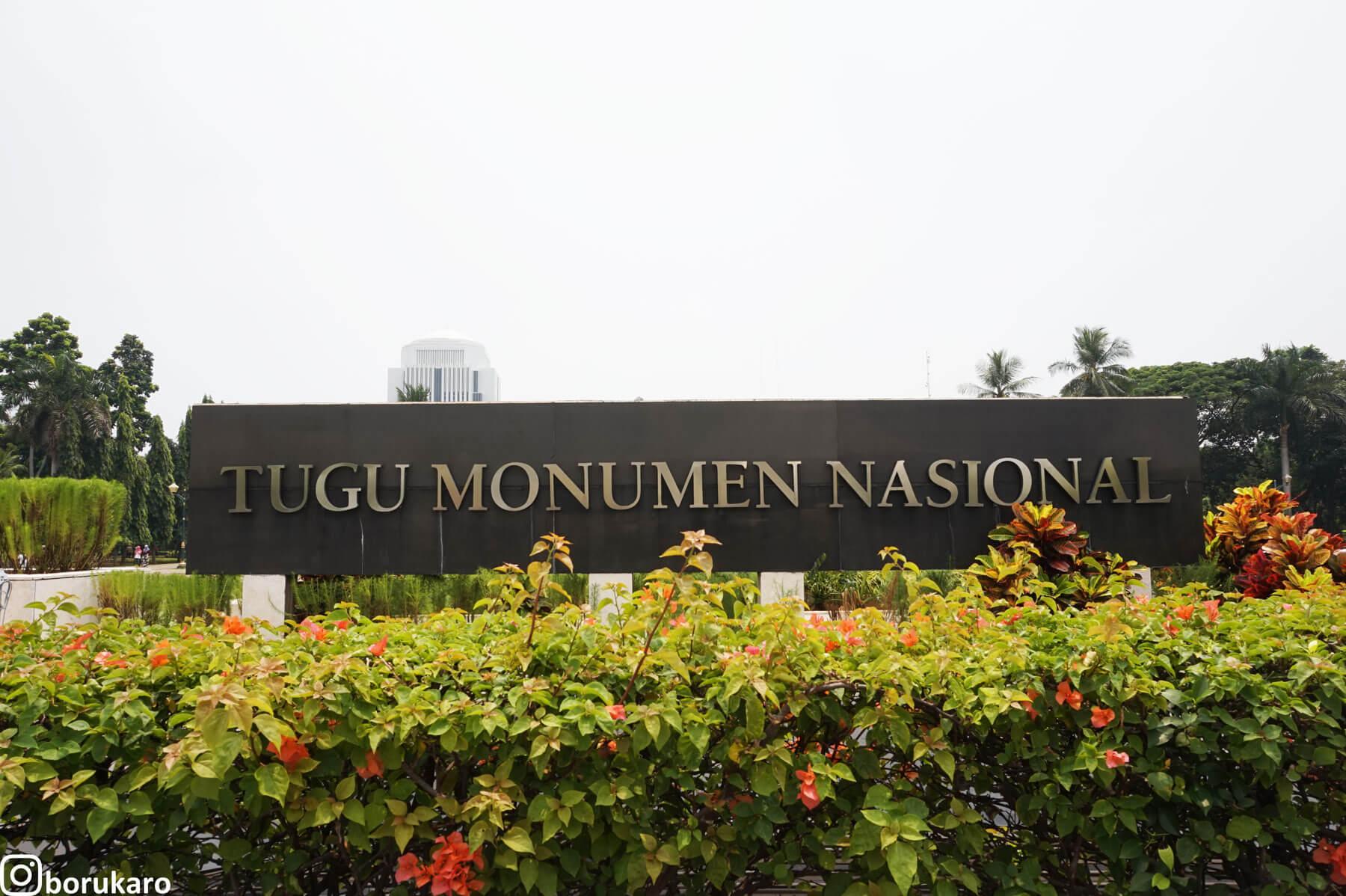 Tulisan Tugu Monumen Nasional disebelah gerbang masuk menuju terowongan lantai dasar